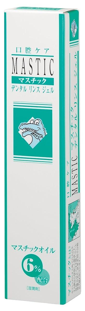 湿地嘆願シェル天然成分「マスチック」樹液オイル配合 マスチック デンタルリンスジェル MJⅢ 45g 6本セット