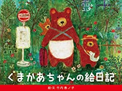 くまかあちゃんの絵日記