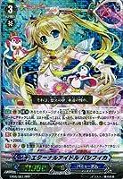 カードファイト!!ヴァンガード(ヴァンガード) エターナルアイドル パシフィカ(RRR) エクストラブースター第6弾(綺羅の歌姫)収録カード