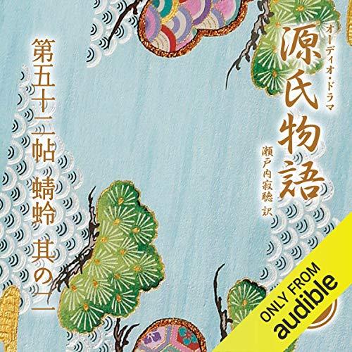 『源氏物語 瀬戸内寂聴 訳 第五十二帖 蜻蛉 (其ノ二)』のカバーアート