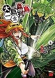 大巨蟲列島 4 (4) (チャンピオンREDコミックス)