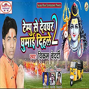 Tempu Se Devghar Ghumai Dihale, Vol. 2