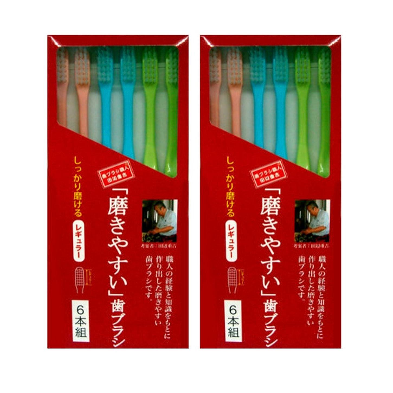 書店解読する宿命磨きやすい歯ブラシ レギュラータイプ 6本組×2個セット (計12本)
