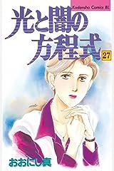 光と闇の方程式(27) (BE・LOVEコミックス) Kindle版