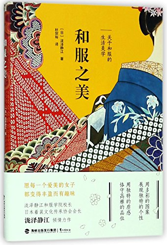 The Beauty of Kimono (Chinese Edition)
