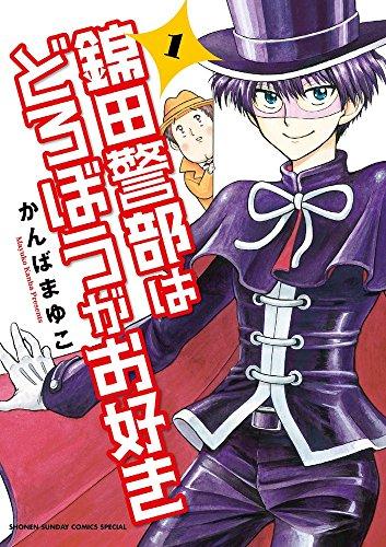 錦田警部はどろぼうがお好き (1) (ゲッサン少年サンデーコミックス)の詳細を見る