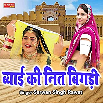 Byayi Ki Nit Bigdi (Rajasthani)