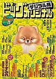 ビッグコミックオリジナル増刊 2020年5月増刊号(2020年4月11日発売) [雑誌]
