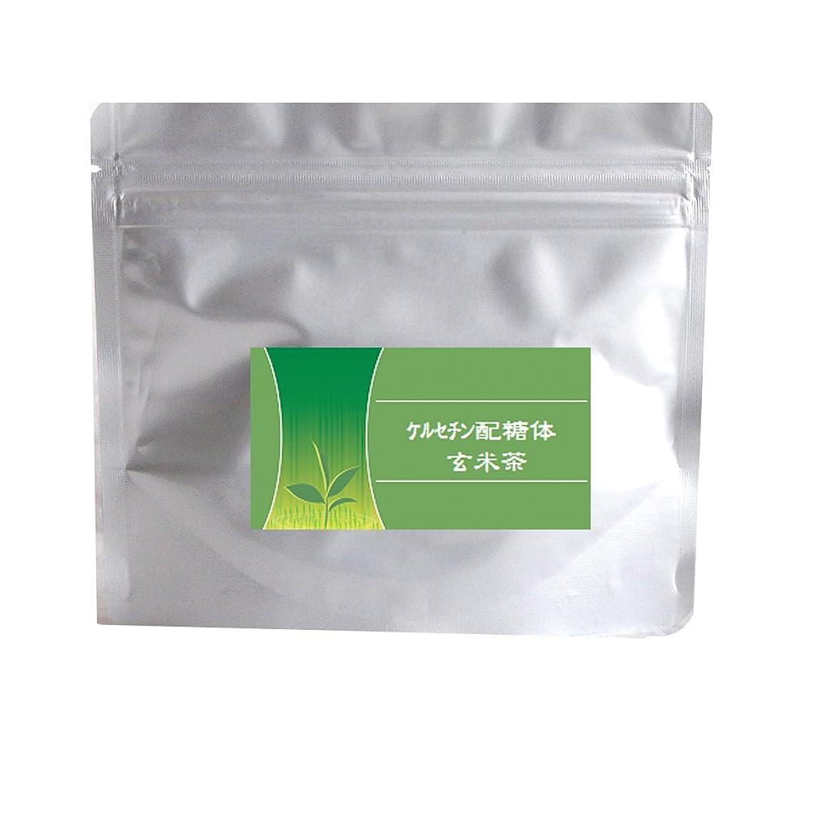 不健康苦悩保存するケルセチン配糖体ドリンク 玄米茶60g(e) ケルセチン配糖体 お茶 粉末茶 ダイエット茶