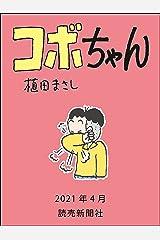 コボちゃん 2021年4月 (読売ebooks) Kindle版