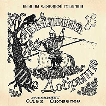Russian Epic Songs About Dobrynya Nikitich