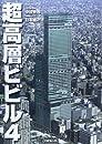 超高層ビビル〈4〉日本編 2