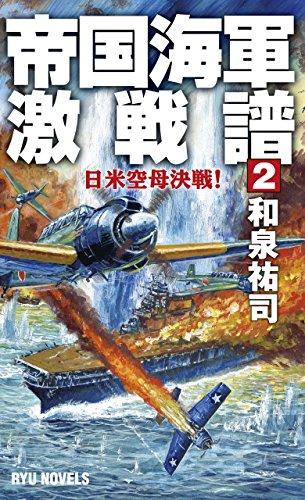Teikoku kaigun gekisenfu. 2 (Nichibei kubo kessen).