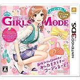 わがままファッション GIRLS MODE よくばり宣言! トキメキUP! - 3DS