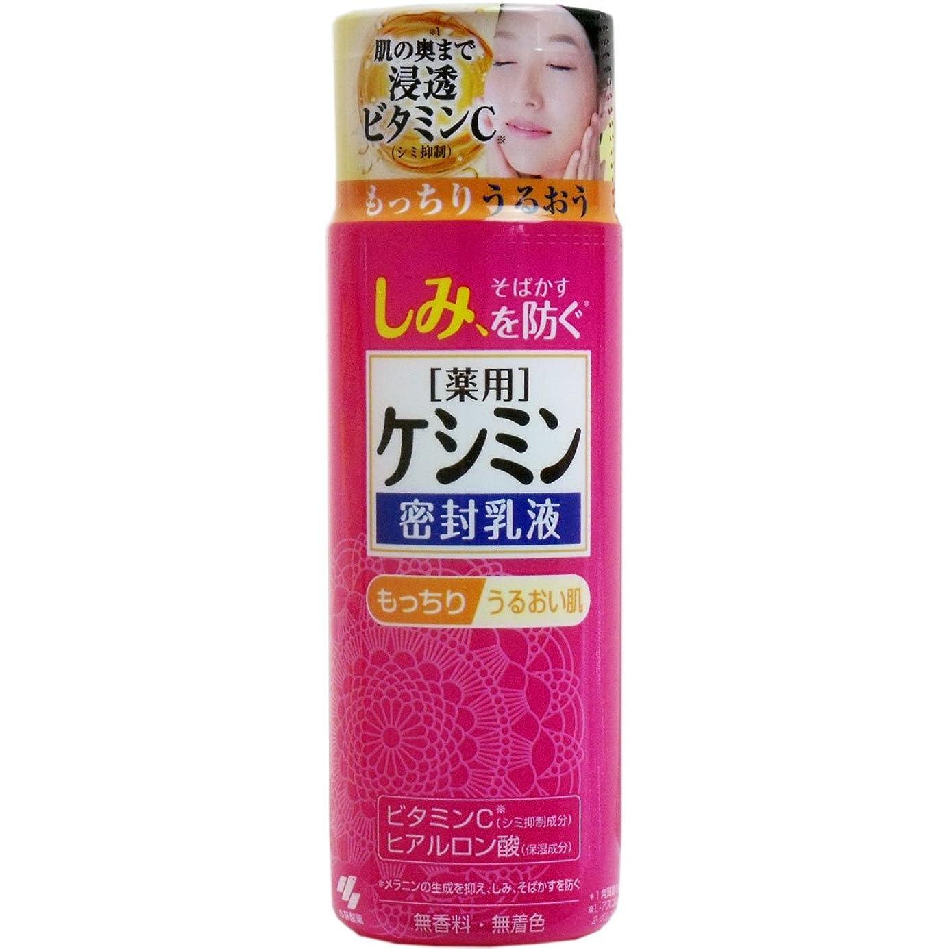 トレードインサートサーキットに行くケシミン密封乳液 シミを防ぐ 130ml×6個