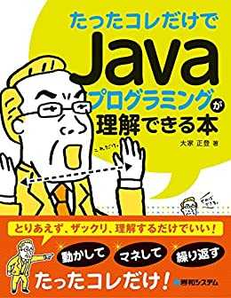 [大家正登]のたったコレだけでJavaプログラミングが理解できる本