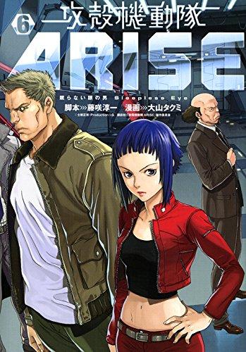 攻殻機動隊ARISE ~眠らない眼の男Sleepless Eye~(6) (KCデラックス)の詳細を見る
