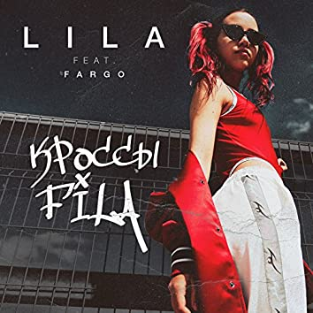 Кроссы Fila (feat. Fargo)