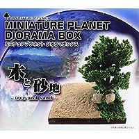 ミニチュアプラネット用ジオラマセット [4.木と砂地](単品)