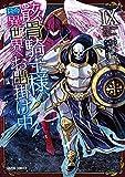 骸骨騎士様、只今異世界へお出掛け中IX (ガルドコミックス) - サワノアキラ, 秤猿鬼, KeG