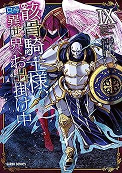 [サワノアキラ, 秤猿鬼, KeG]の骸骨騎士様、只今異世界へお出掛け中IX (ガルドコミックス)