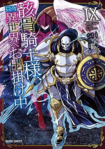 [サワノアキラx秤猿鬼xKeG] 骸骨騎士様、只今異世界へお出掛け中第01-09巻