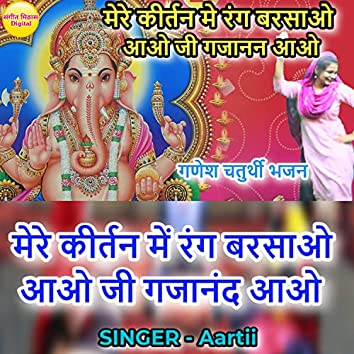 Mere Kirtan Mein Rang Barsao Aao Ji Gajanan Aao (Hindi)