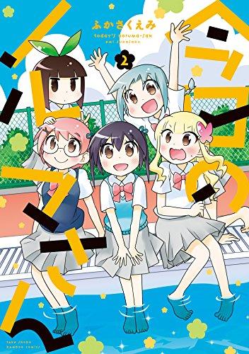 今日のノルマさん(2) (バンブーコミックス 4コマセレクション)