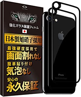 Less is More【2枚】iPhone8 背面 ガラスフィルム HG-1015 黒