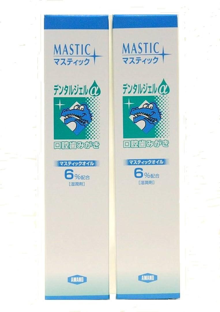 イタリック害黙認するMASTIC マスティックデンタルジェルα45gX2個セット