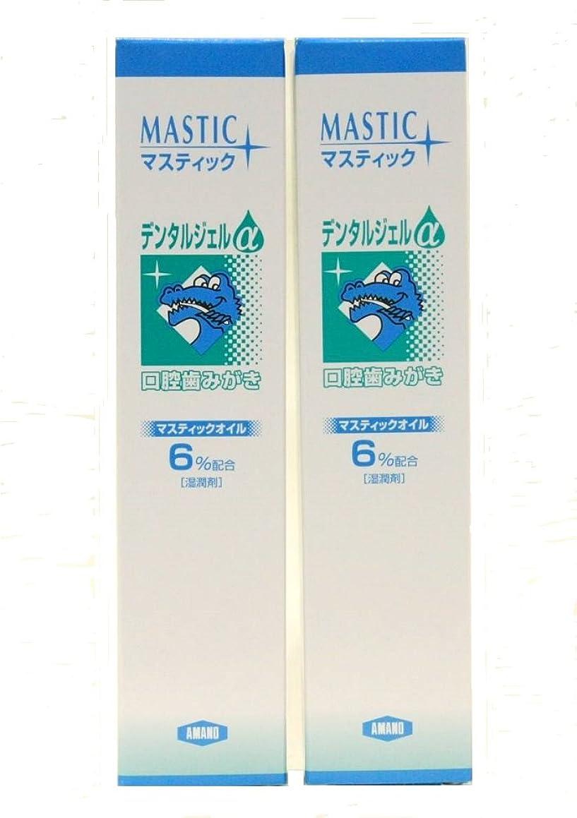 省優遇面積MASTIC マスティックデンタルジェルα45gX2個セット