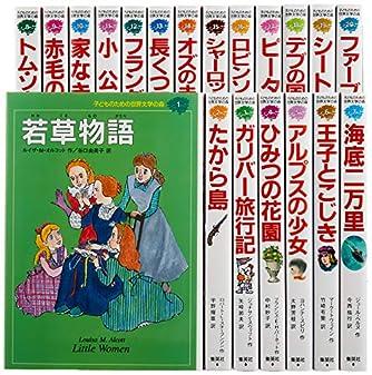 子どものための 世界文学の森 全40巻・セットA(1~20) 20冊セット