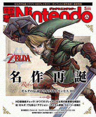 電撃Nintendo 2016年5月号 [雑誌]