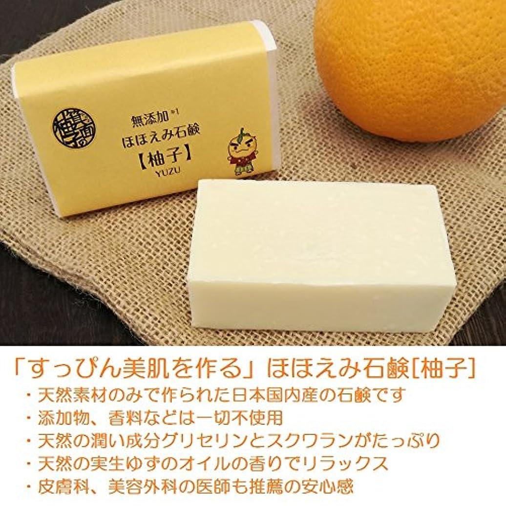 ステッチ紳士散髪すっぴん美肌を作る ほほえみ石鹸 柚子 オリーブオイル 無添加 オーガニック 日本製 80g