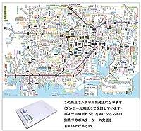 「都市部路線図1ミニ」 東京(関東)B3ミニサイズ (四つ折り封筒発送) ビジネスに 【路線図屋】