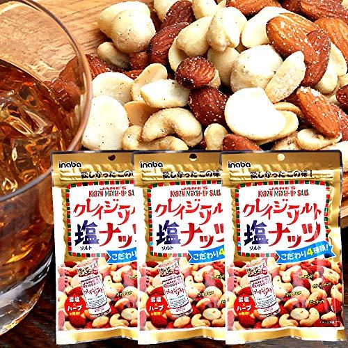 クレイジーソルト 塩ナッツ 72g ×3袋 おつまみ ミックスナッツ