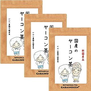 がばい農園 国産 手作り ヤーコン茶 3g×40包 (お得な3個セット) お茶 ノンカフェイン 健康茶 ティーバッグ