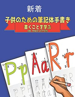 子供のための筆記体手書 書くことを学ぶ ABC Trace Letters: 子供が日本語の単語を書くことを学ぶためのワークブックバッグ3歳から3歳の子供向けのアクティビティブック