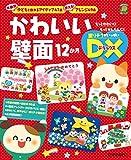 かわいい壁面12か月DX: 年齢別子どもと作れるアイディア47点使える アレンジ49点 (ひかりのくに保育ブックス)