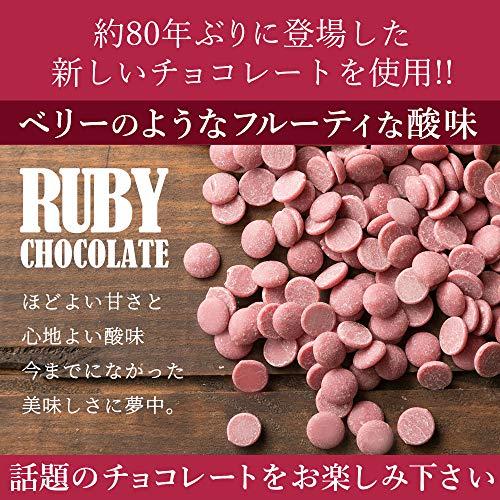 西内花月堂『ルビーチョコレート割れチョコ』