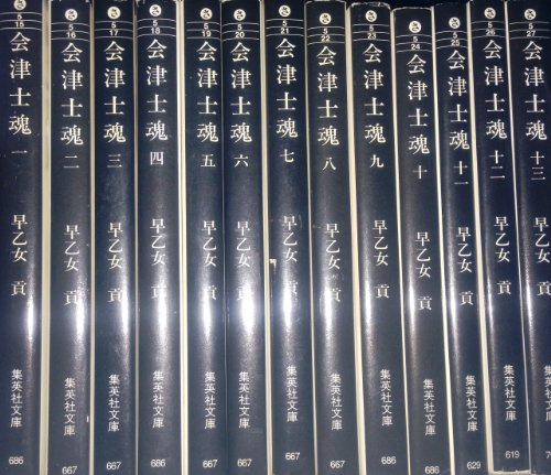 会津士魂 全13巻・全巻セット (会津士魂) (集英社文庫)