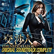 the negotiator soundtrack