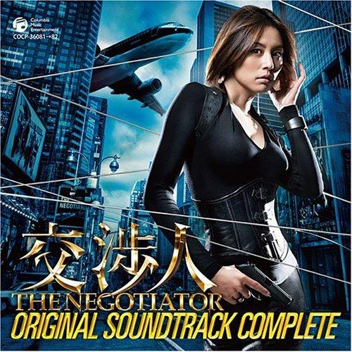 交渉人~ザ・ネゴシエーター~オリジナル・サウンドトラック・コンプリート