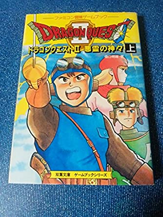 ドラゴンクエスト2―悪霊の神々〈上〉 (双葉文庫―ファミコン冒険ゲームブックシリーズ)