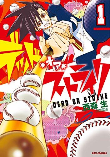 デッド・オア・ストライク: 1 (REXコミックス)
