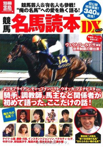 競馬名馬読本DX (別冊宝島) (別冊宝島 1757 カルチャー&スポーツ)