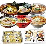 【 新千歳 空港 限定 】 北海道 名店の味 ラーメン 6食 セット 北国からの贈り物