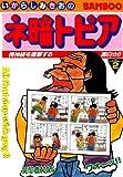 ネ暗トピア(2) (バンブーコミックス 4コマセレクション)