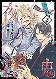 一鬼夜行 2巻 (デジタル版ビッグガンガンコミックス)