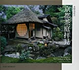 京都茶庭拝見 Invitation to Tea Gardens in Kyoto (SUIKO BOOKS 167)